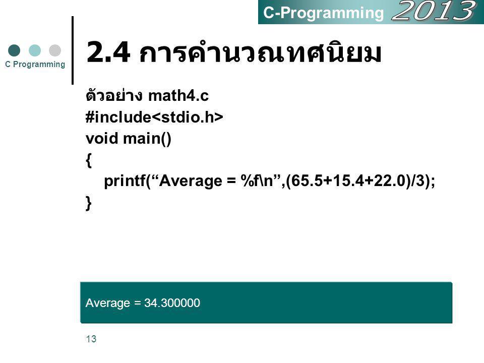 2.4 การคำนวณทศนิยม 2013 C-Programming ตัวอย่าง math4.c