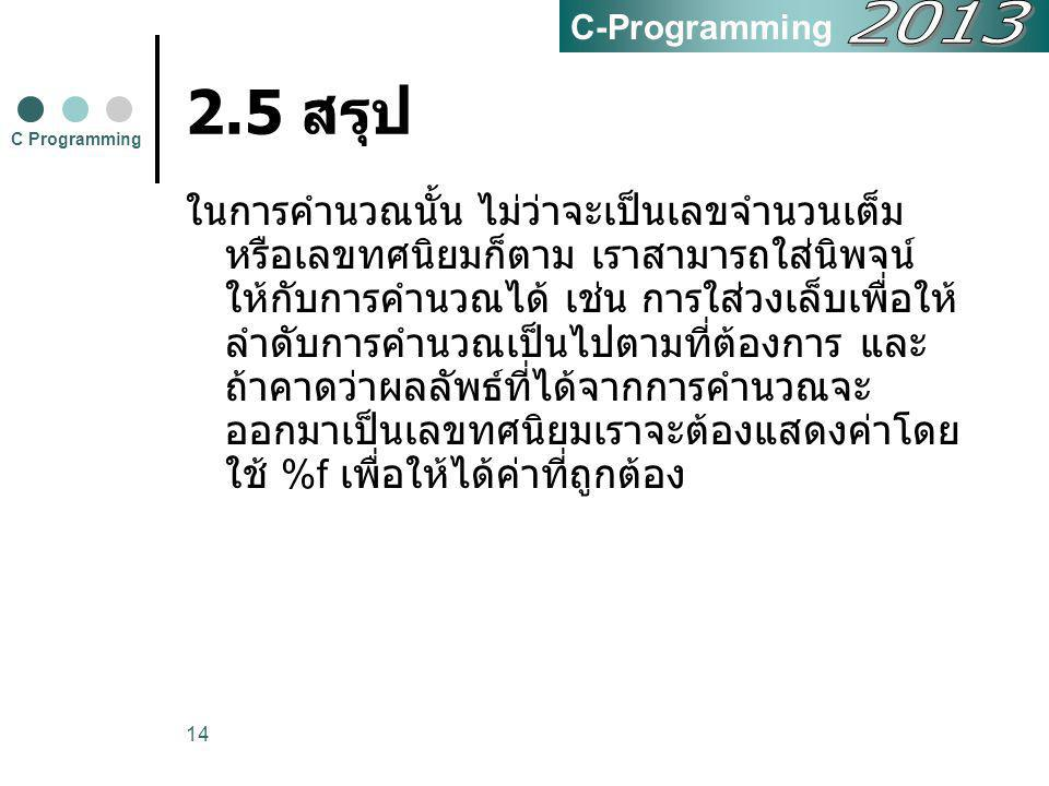 C-Programming 2013. 2.5 สรุป. C Programming.