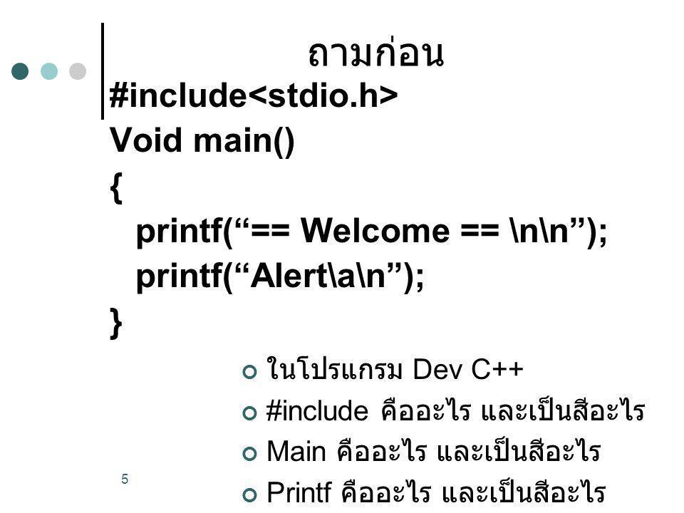 ถามก่อน #include<stdio.h> Void main() {