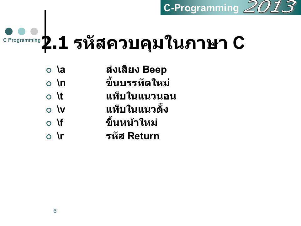 2.1 รหัสควบคุมในภาษา C 2013 C-Programming \a ส่งเสียง Beep