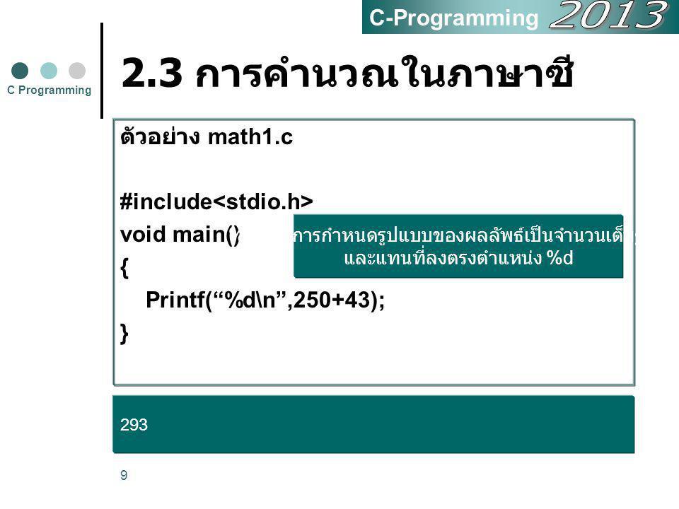 2.3 การคำนวณในภาษาซี 2013 C-Programming ตัวอย่าง math1.c