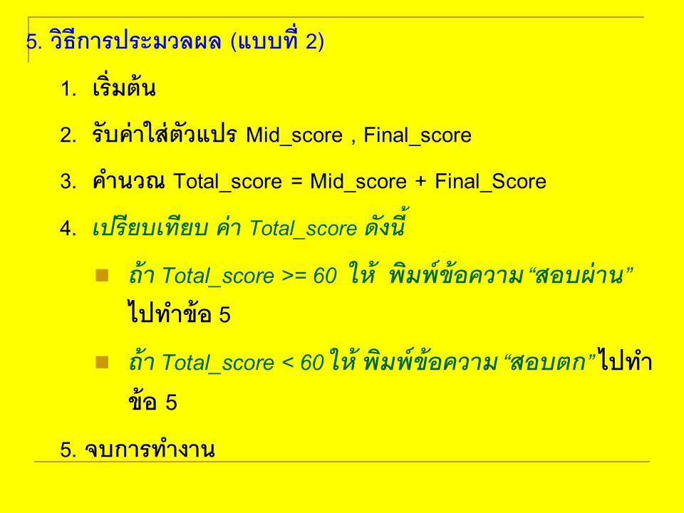 ถ้า Total_score >= 60 ให้ พิมพ์ข้อความ สอบผ่าน ไปทำข้อ 5