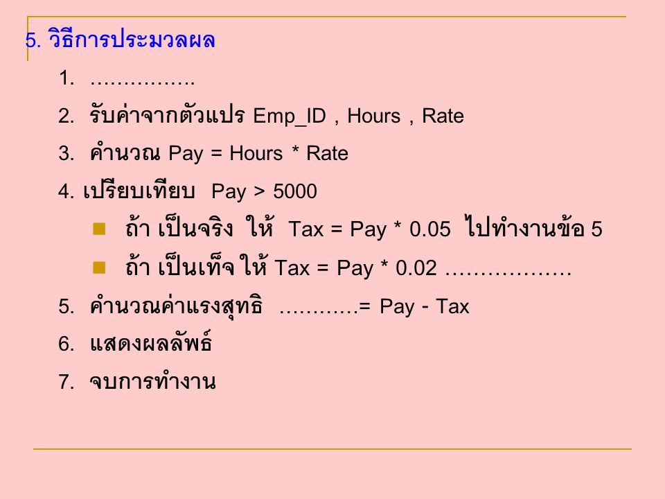 ถ้า เป็นจริง ให้ Tax = Pay * 0.05 ไปทำงานข้อ 5