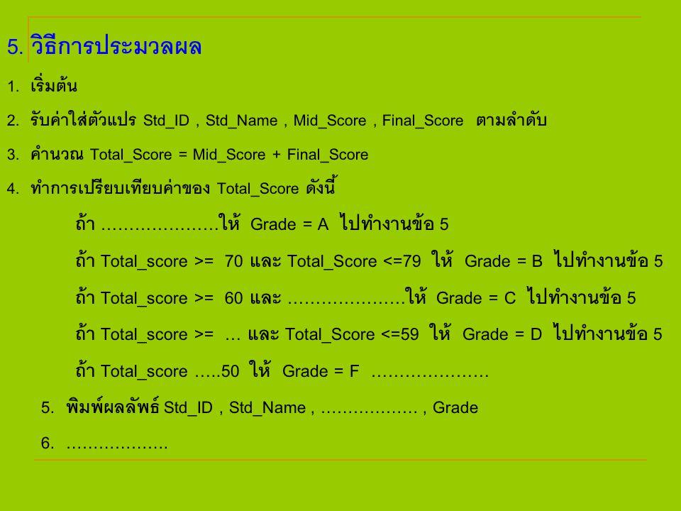 5. วิธีการประมวลผล ถ้า …………………ให้ Grade = A ไปทำงานข้อ 5