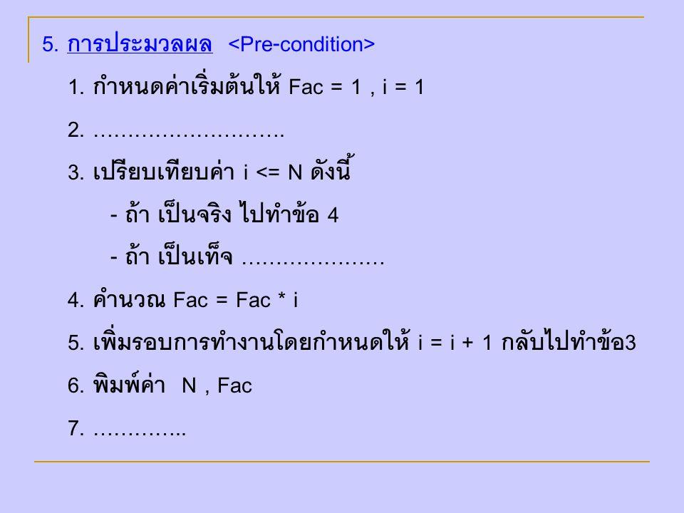 5. การประมวลผล <Pre-condition>