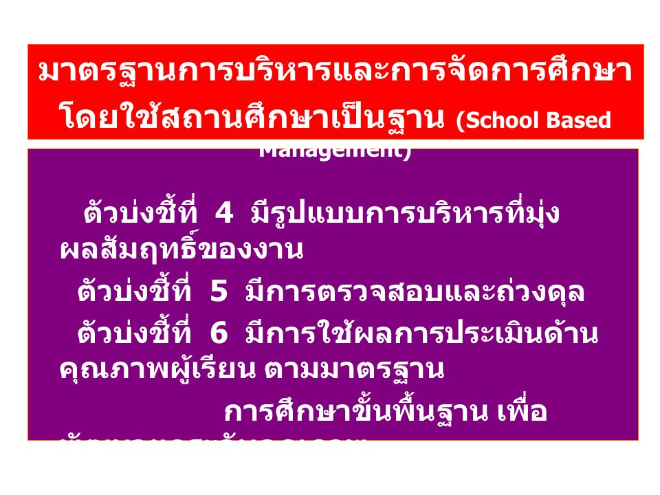 มาตรฐานการบริหารและการจัดการศึกษา