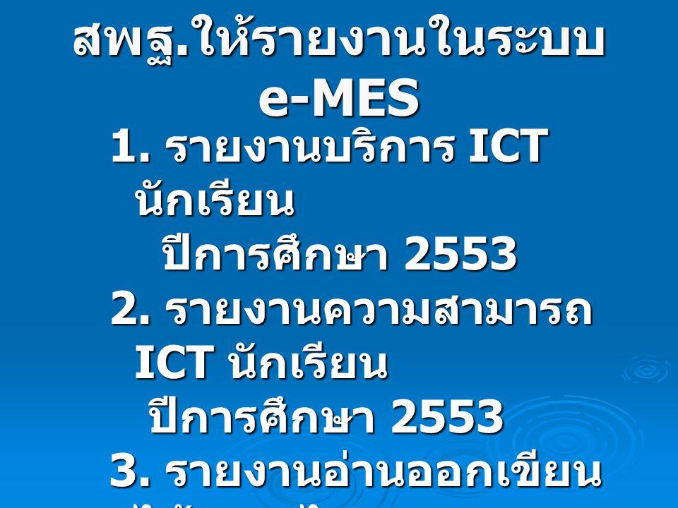 สพฐ.ให้รายงานในระบบ e-MES