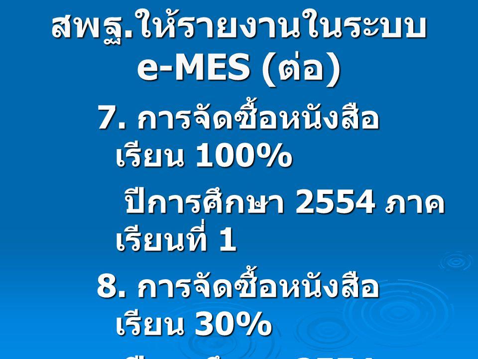 สพฐ.ให้รายงานในระบบ e-MES (ต่อ)