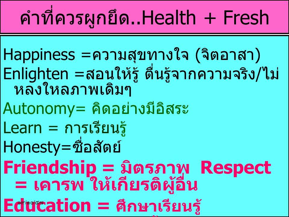 คำที่ควรผูกยึด..Health + Fresh