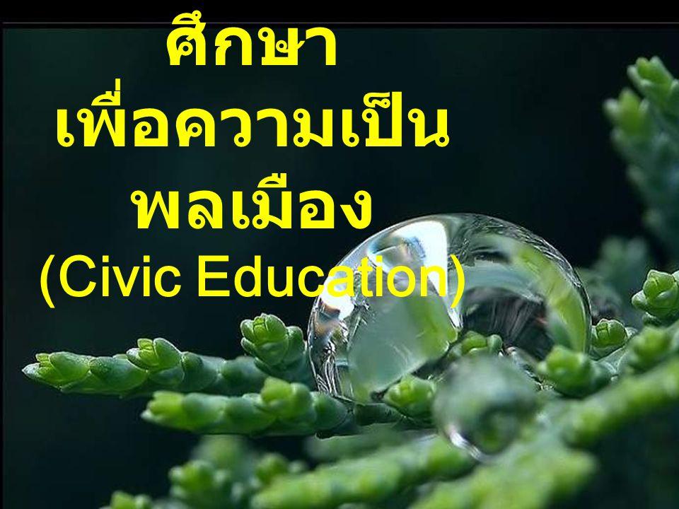 เพื่อความเป็นพลเมือง (Civic Education)