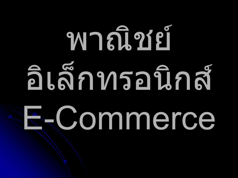 พาณิชย์อิเล็กทรอนิกส์ E-Commerce