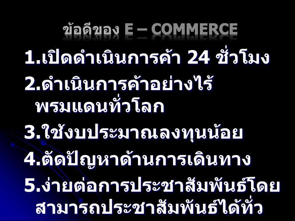 ข้อดีของ E – Commerce