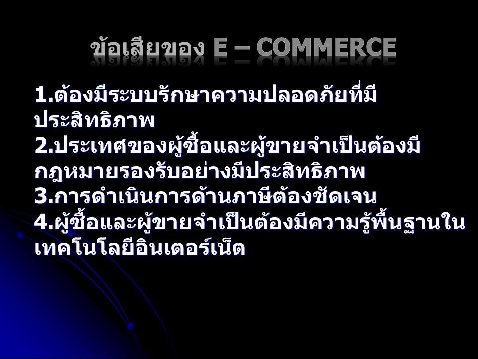 ข้อเสียของ E – Commerce