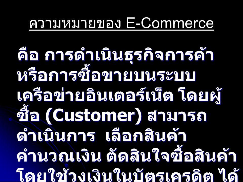 ความหมายของ E-Commerce