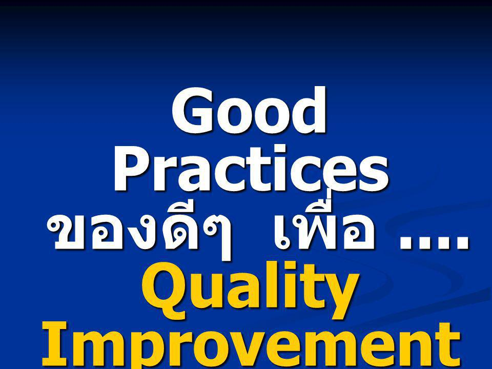 Good Practices ของดีๆ เพื่อ .... Quality Improvement