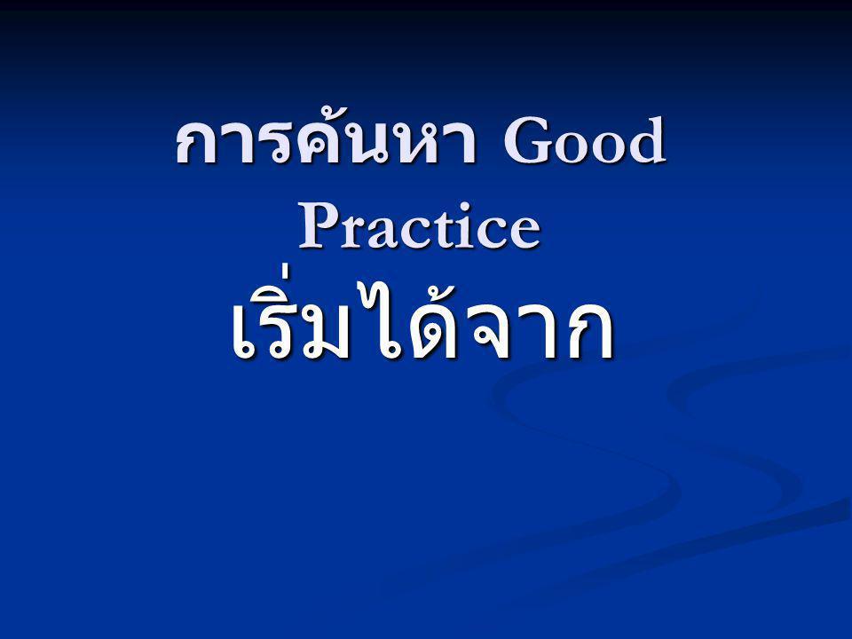การค้นหา Good Practice