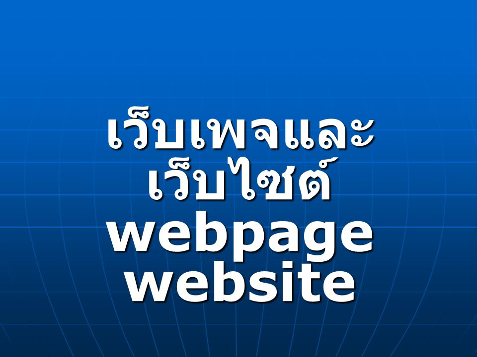 เว็บเพจและเว็บไซต์ webpage website