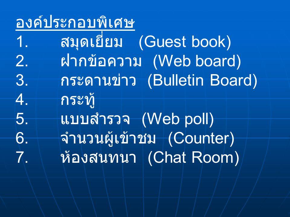 องค์ประกอบพิเศษ 1. สมุดเยี่ยม (Guest book) 2. ฝากข้อความ (Web board) 3. กระดานข่าว (Bulletin Board)