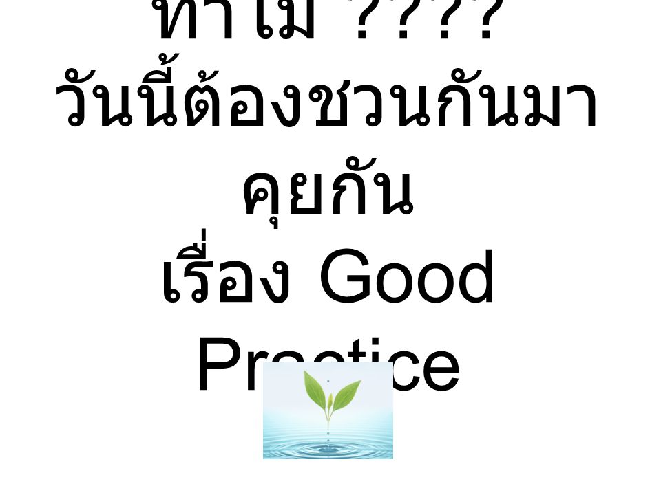 ทำไม วันนี้ต้องชวนกันมาคุยกัน เรื่อง Good Practice