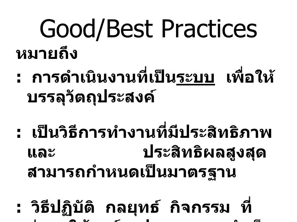 Good/Best Practices หมายถึง
