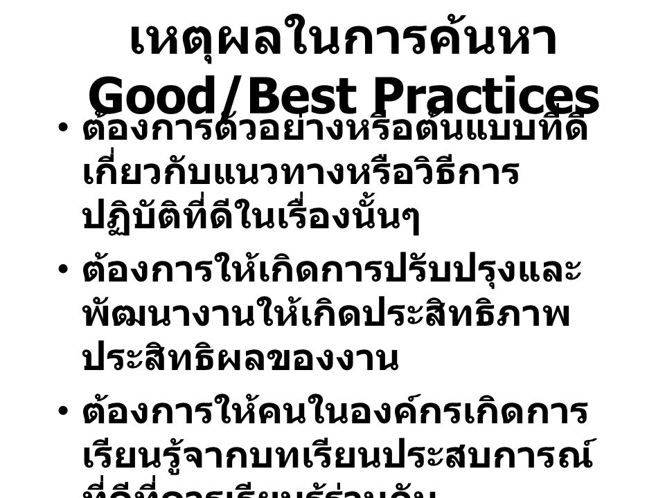 เหตุผลในการค้นหา Good/Best Practices