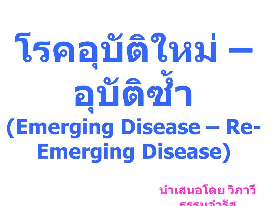 โรคอุบัติใหม่ – อุบัติซ้ำ (Emerging Disease – Re-Emerging Disease)