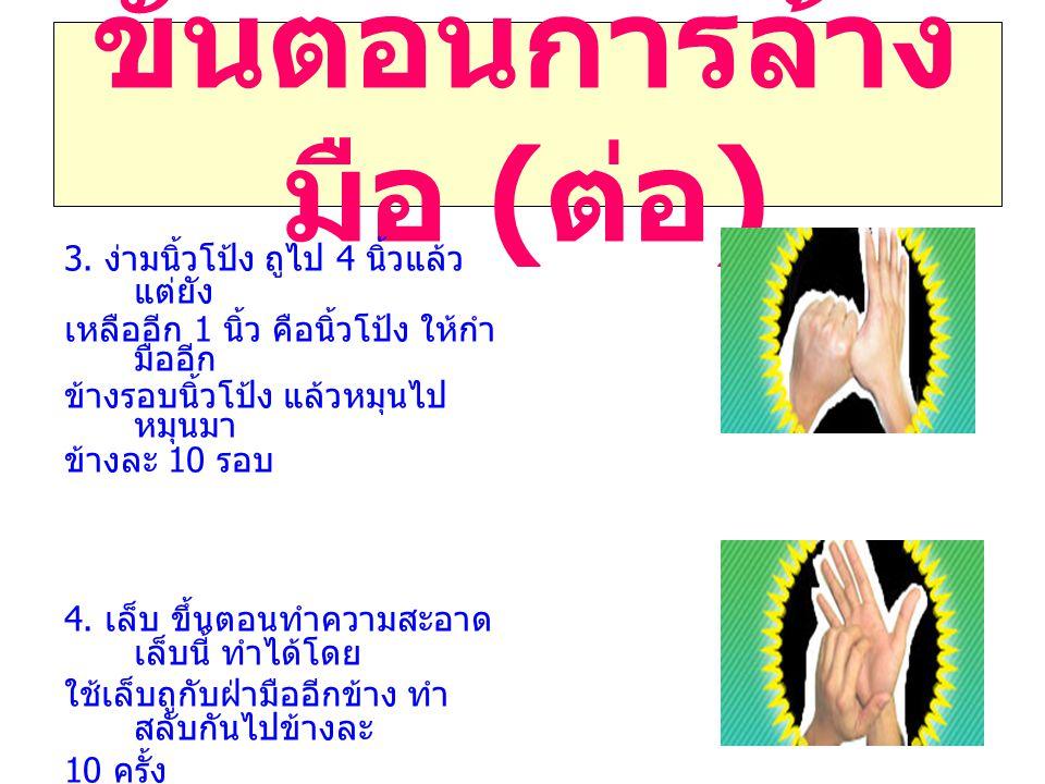 ขั้นตอนการล้างมือ (ต่อ)