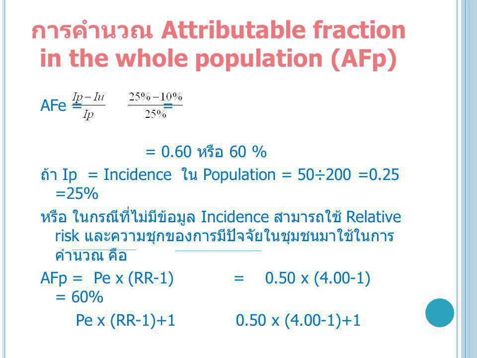 การคำนวณ Attributable fraction in the whole population (AFp)