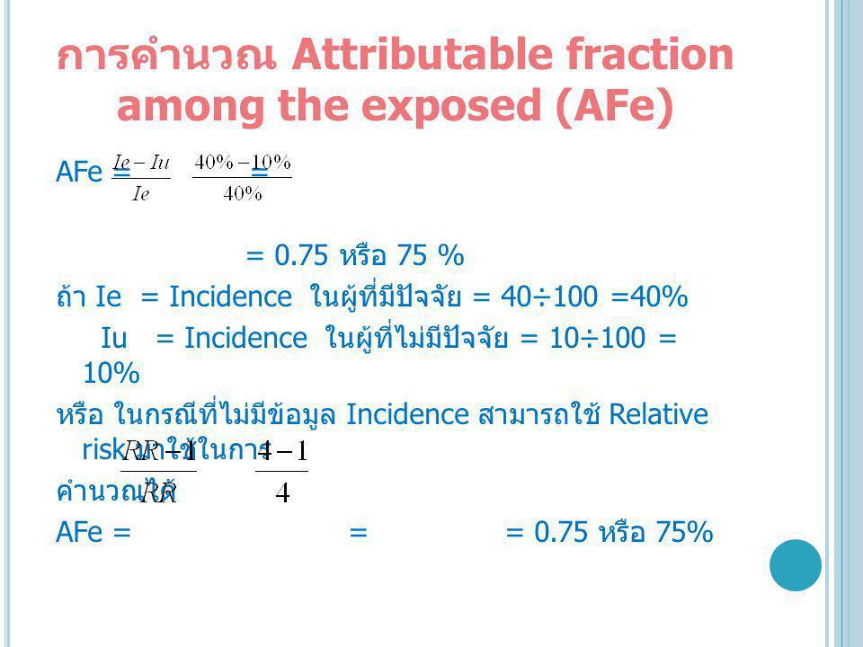 การคำนวณ Attributable fraction among the exposed (AFe)