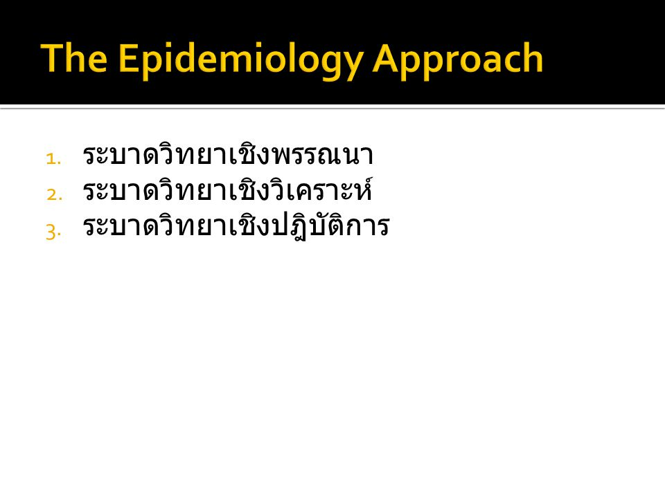 The Epidemiology Approach