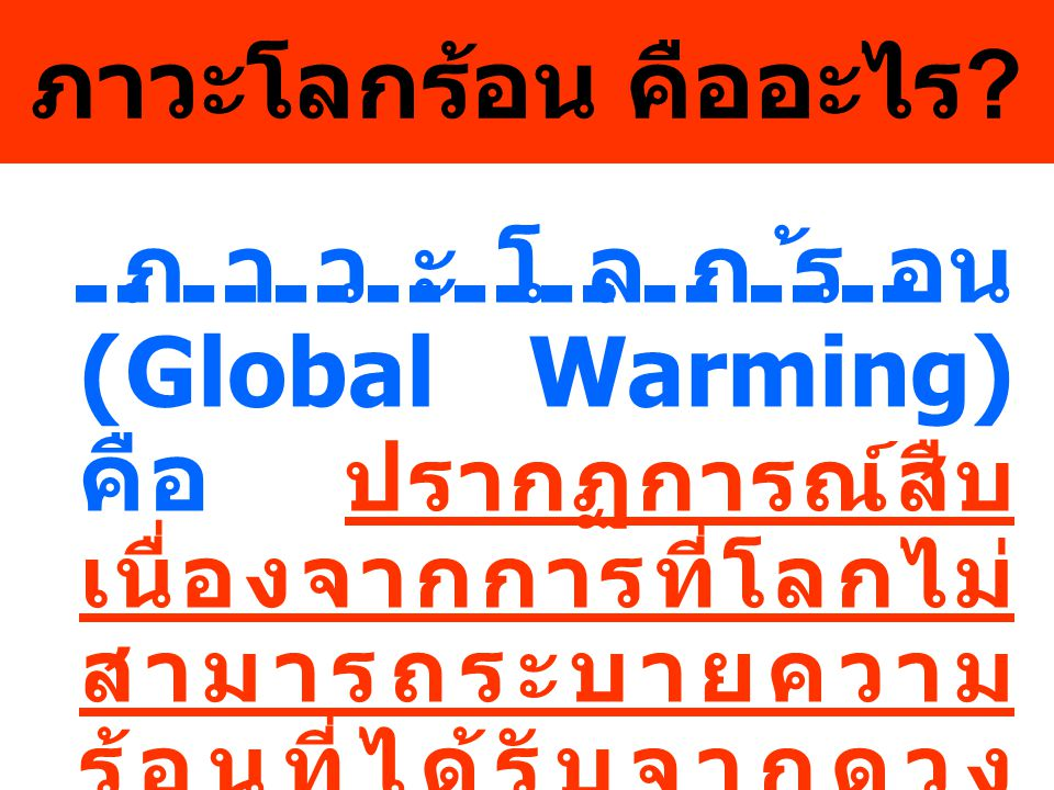 ภาวะโลกร้อน คืออะไร