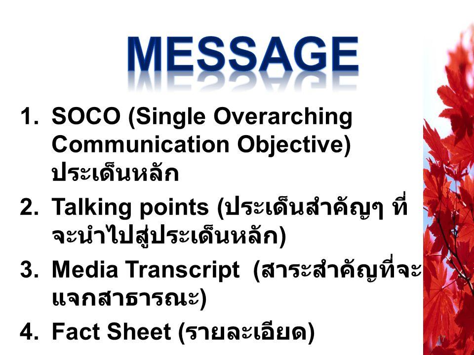 MESSAGE SOCO (Single Overarching Communication Objective) ประเด็นหลัก