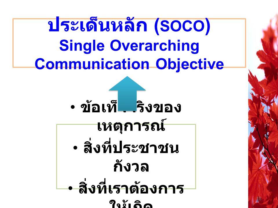 ประเด็นหลัก (SOCO) Single Overarching Communication Objective