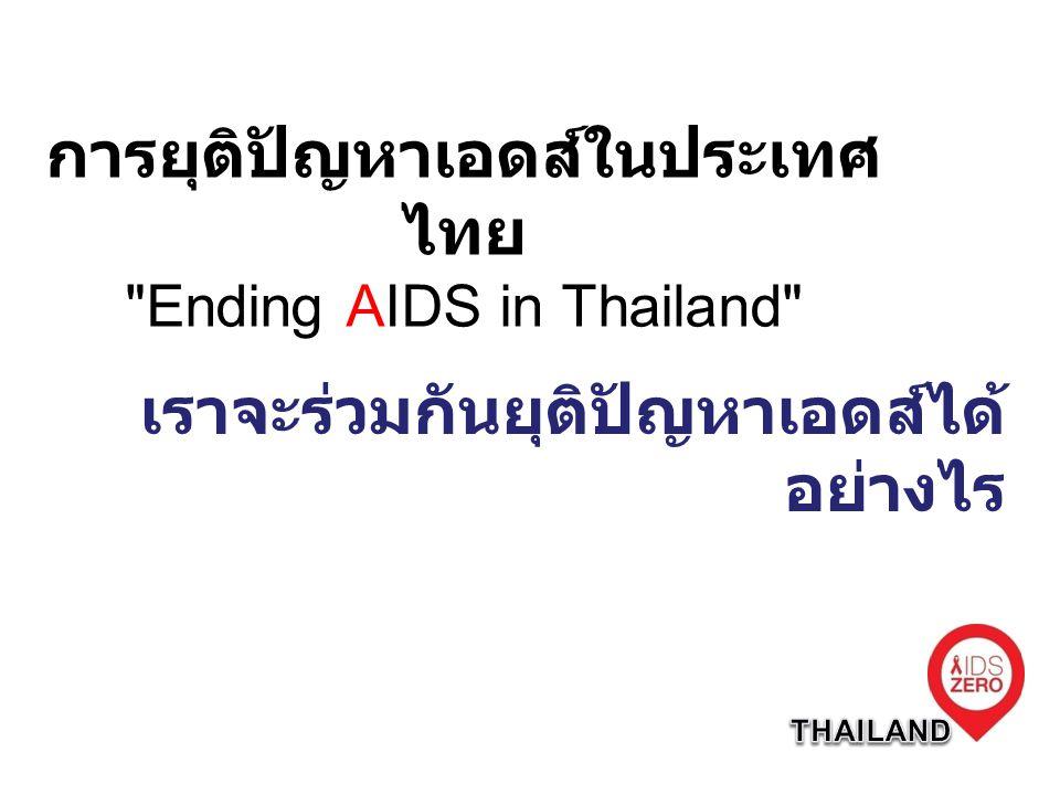 การยุติปัญหาเอดส์ในประเทศไทย Ending AIDS in Thailand