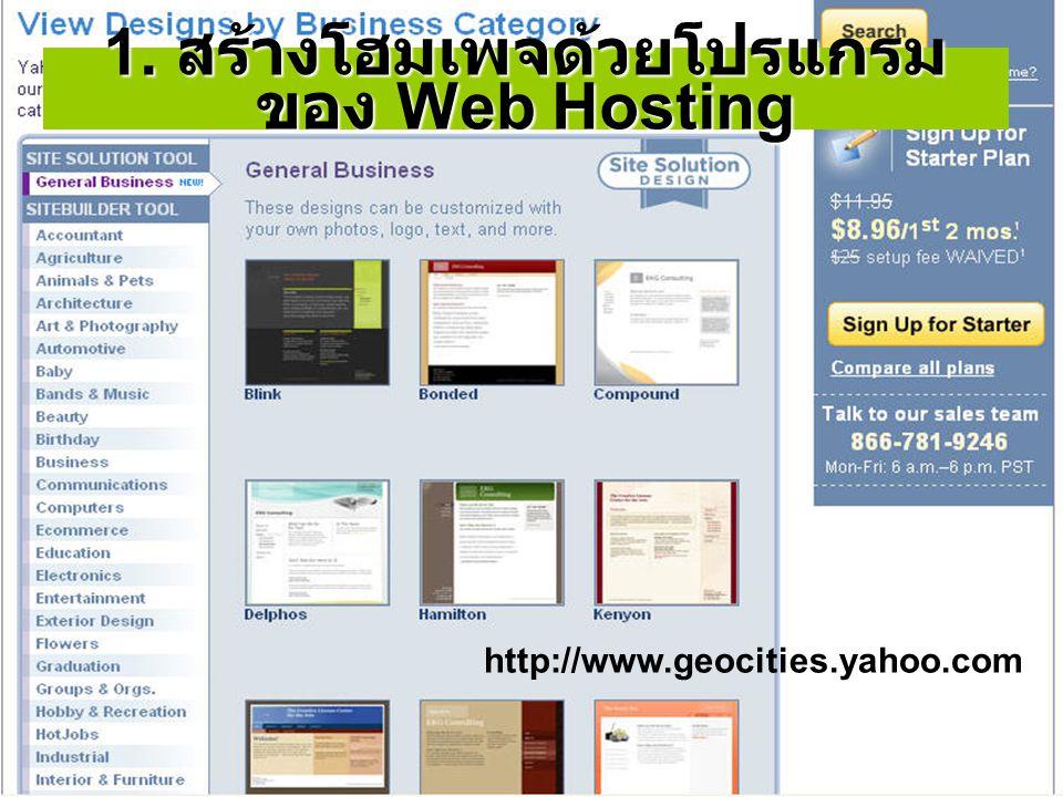 1. สร้างโฮมเพจด้วยโปรแกรมของ Web Hosting
