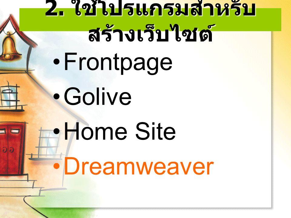 2. ใช้โปรแกรมสำหรับสร้างเว็บไซต์