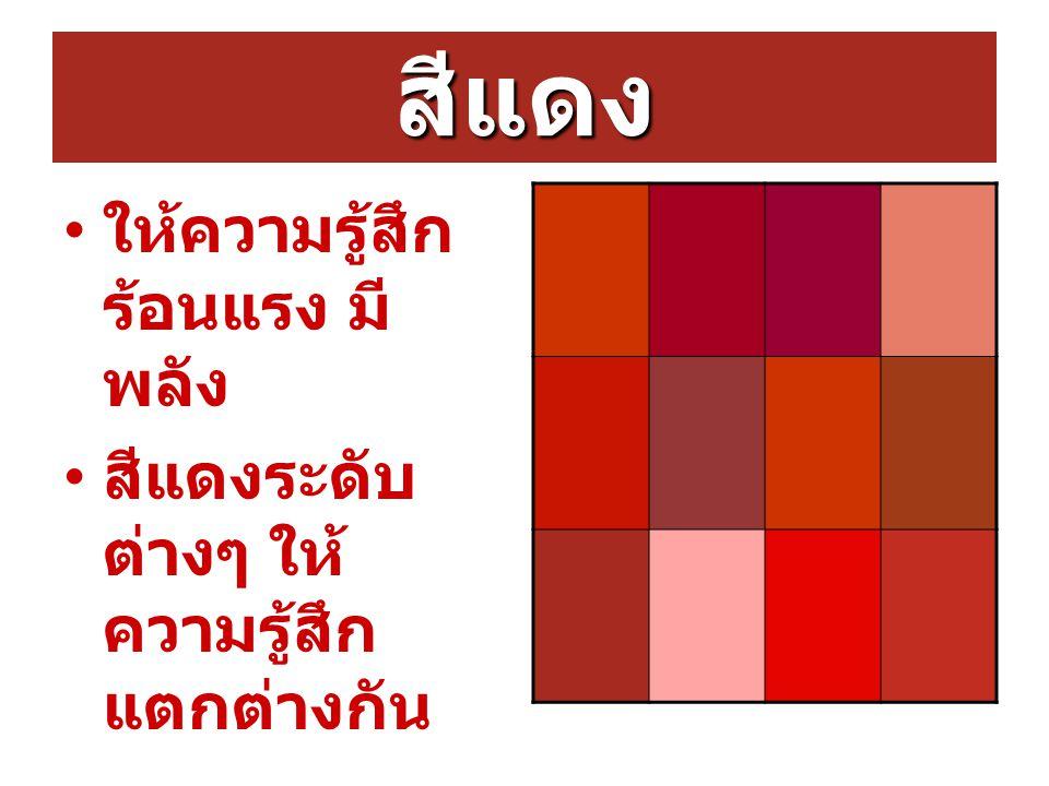 สีแดง ให้ความรู้สึกร้อนแรง มีพลัง