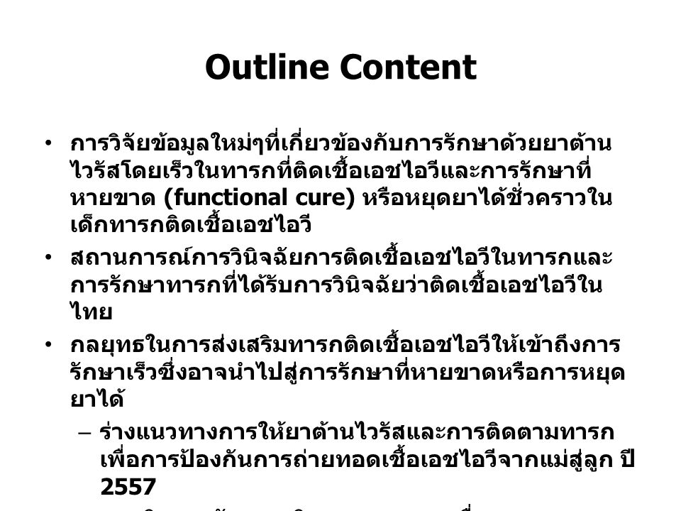 Outline Content