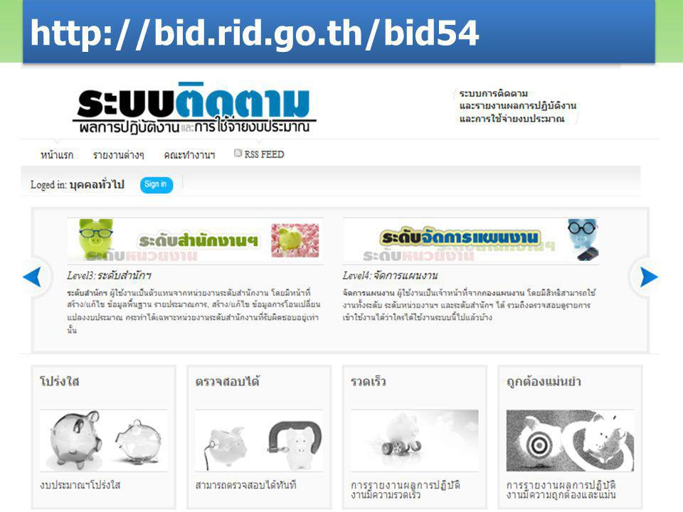 http://bid.rid.go.th/bid54