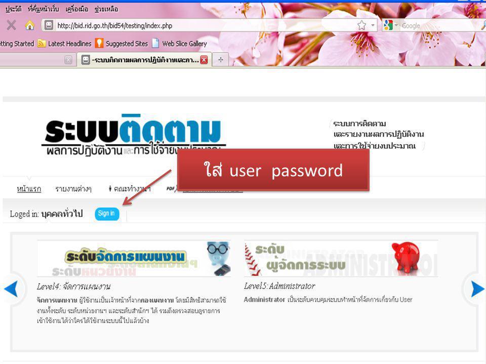 ความเป็นมา ใส่ user password