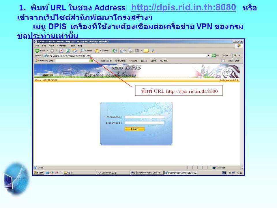 1. พิมพ์ URL ในช่อง Address http://dpis. rid. in