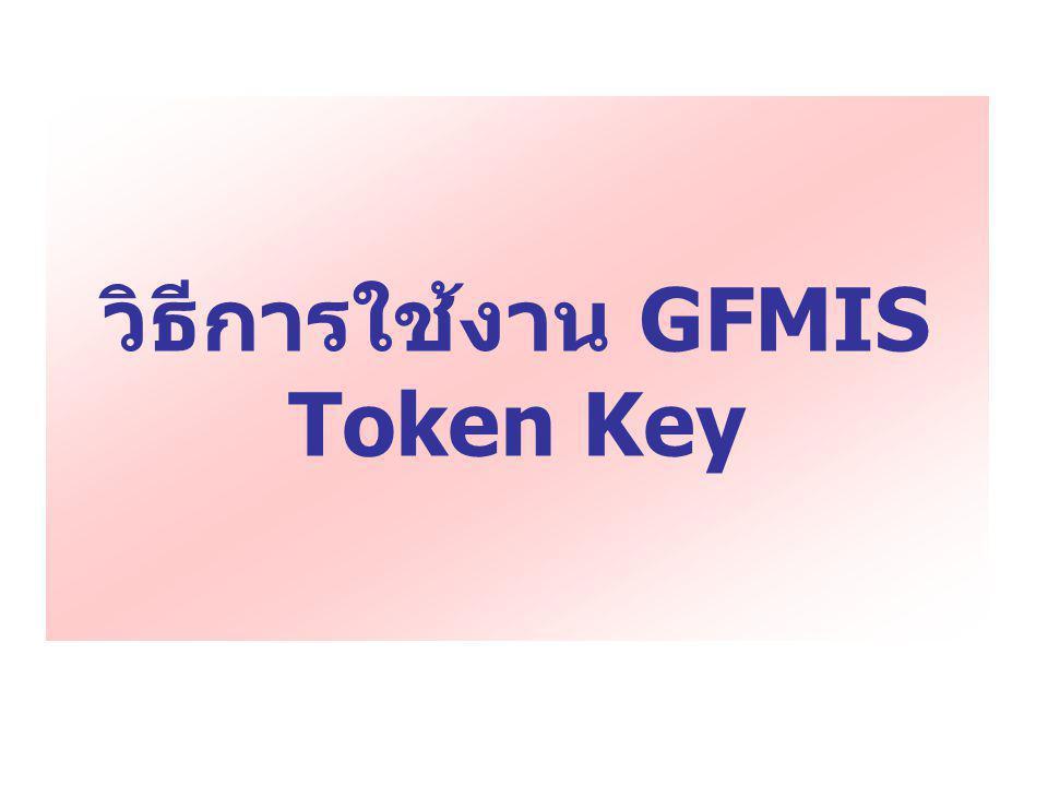 วิธีการใช้งาน GFMIS Token Key