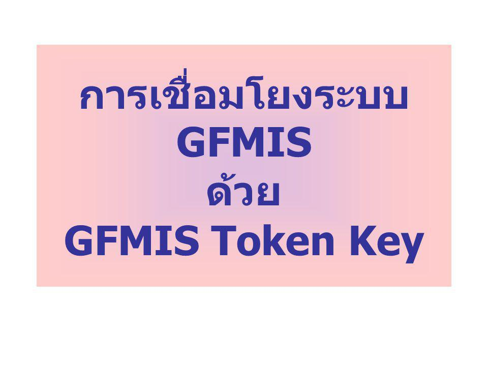 การเชื่อมโยงระบบ GFMIS ด้วย GFMIS Token Key