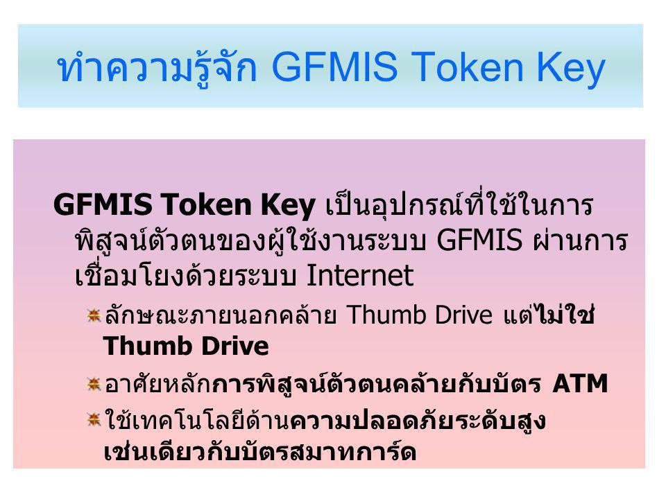 ทำความรู้จัก GFMIS Token Key
