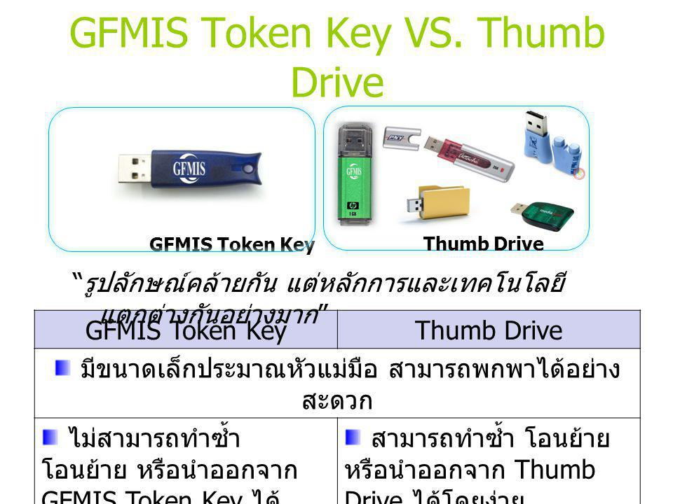 GFMIS Token Key VS. Thumb Drive