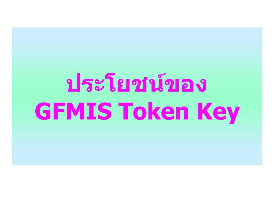 ประโยชน์ของ GFMIS Token Key