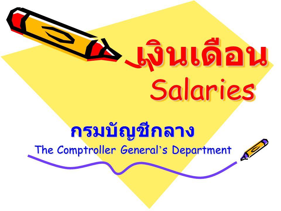 กรมบัญชีกลาง The Comptroller General's Department