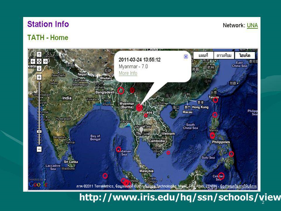 http://www.iris.edu/hq/ssn/schools/view/tath