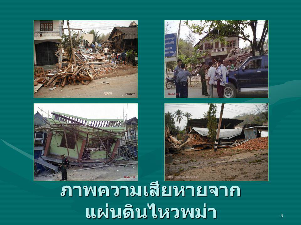 ภาพความเสียหายจากแผ่นดินไหวพม่า