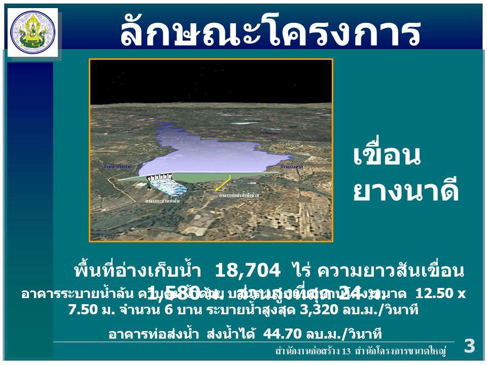อาคารท่อส่งน้ำ ส่งน้ำได้ 44.70 ลบ.ม./วินาที